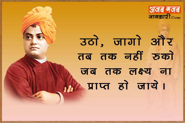 swami vivekananda thoughts on success in hindi