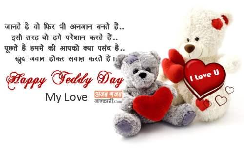 teddy-bear-quotes
