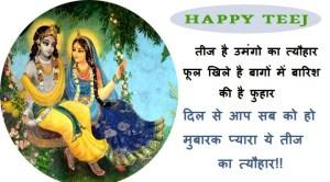 तीज की शुभकामना संदेश | Teej Wishes in Hindi