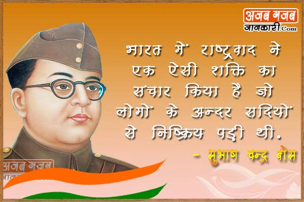 thoughts of subhash chandra bose in english