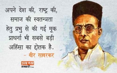 veer-savarkar-quotes-in-Hindi