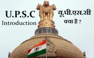 संघ लोक सेवा आयोग क्या है – what is upsc in hindi