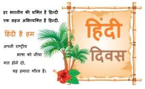 हिन्दी दिवस का महत्व और निबंन्ध | Hindi diwas Essay in hindi