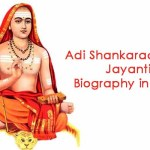 शंकराचार्य जयंती 2018- आदि शंकराचार्य जिन्होंने हिन्दू धर्म की दो एक नई पहचान