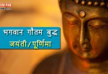 Buddha Paurnima in Hindi