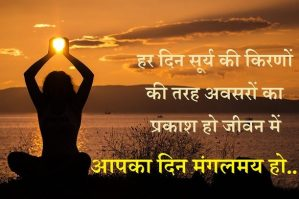 Good Morning Hindi Quotes wishes गुड मॉर्निंग मैसेज sms Pictures, Images, Graphics