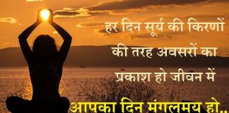 Good orning shayari in hindi