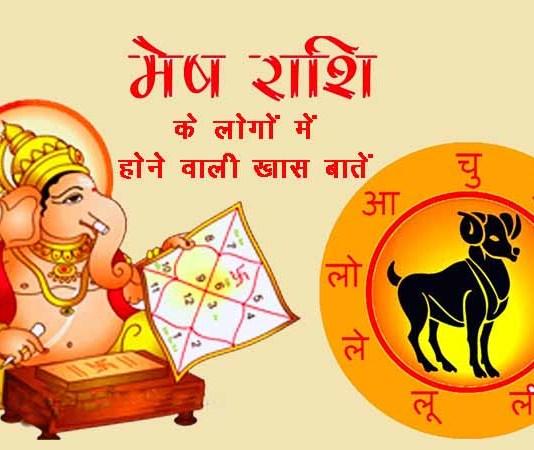 Mesh-Rashi-In-Hindi