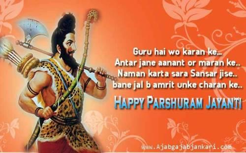 Parshuram-Jayanti-Greeting-in-Hindi
