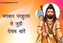 Bhagwan Parshuram Story in hindi