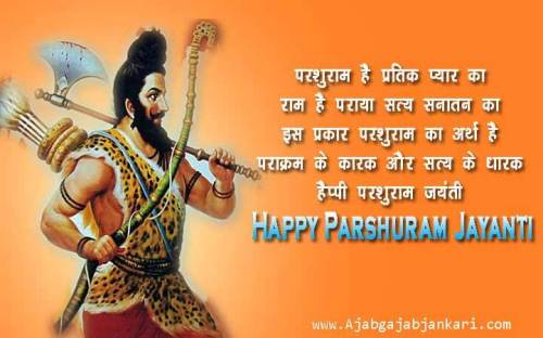 Parshuram-Jayanti-Wishes-card-in-Hindi