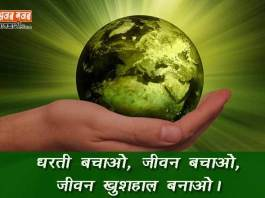 Slogan on Save Earth in Hindi