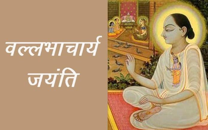 Vallabhachary-Jayanti-in-Hindi