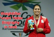 Weightlifter Punam Yadav Biography in hindi