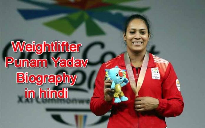Weightlifter Punam Yadav Biography in hindi