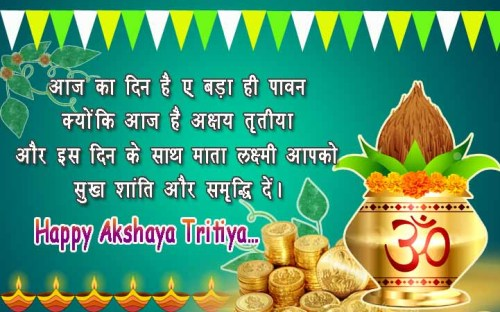 akshaya-tritiya-wishes-in-hindi