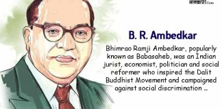 ambedkar-jayanti-in-hindi