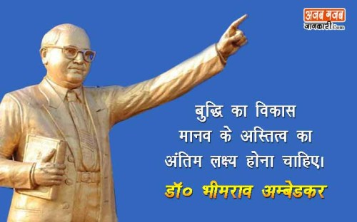 ambedkar-quotes-on-hinduism