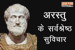 महान यूनानी दार्शनिक और वैज्ञानिक अरस्तु के अनमोल वचन