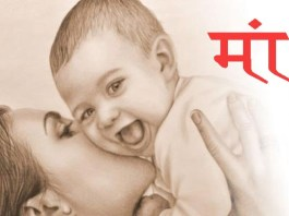 best lines for mother in hindi