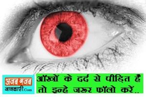आंखों में दर्द होने के कारण व उपाय..