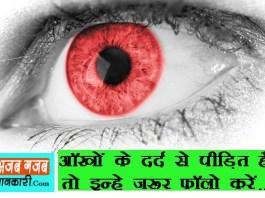 eyes pain solution in hindi