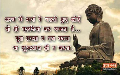 gautam buddha images with quotes
