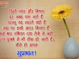 good morning message in hindi font