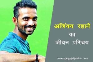 भारतीय क्रिकेटर अजिंक्य रहाने का जीवन परिचय