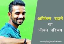 Ajinkya rahane biography in Hindi