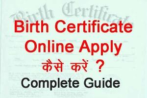 Birth Certificate Online Apply कैसे करें। जन्म प्रमाण पत्र पंजीकरण Online एवं Offline कैसे करें?