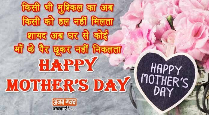 Happy-Mothers-Day-Shayari