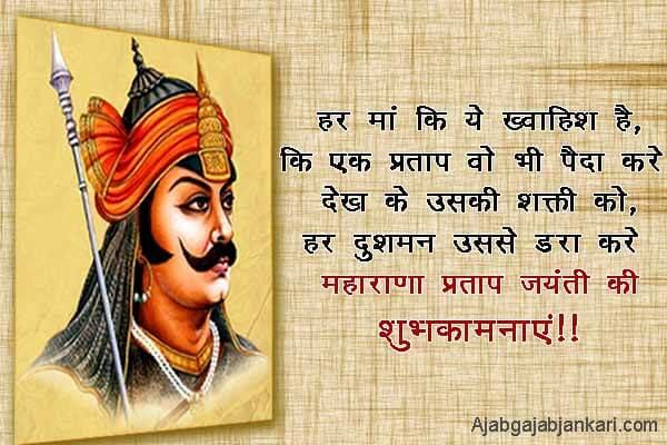 Maharana Pratap Jayanti images HD