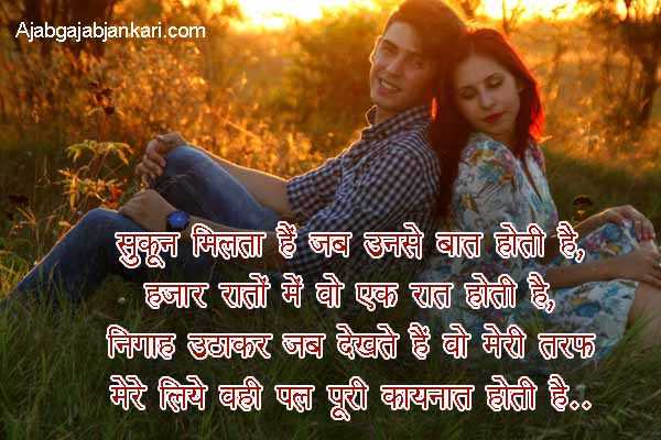 love-shayari-image-ke-sath-download