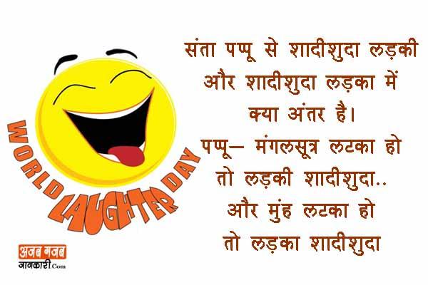 santa-banta-jokes-in-hindi