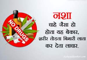 Anti Drug Slogans In Hindi । एंटी ड्रग नारे नशे के दुष्परिणामों के ऊपर