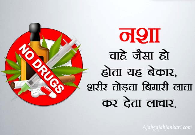 Anti Drug Slogans In Hindi