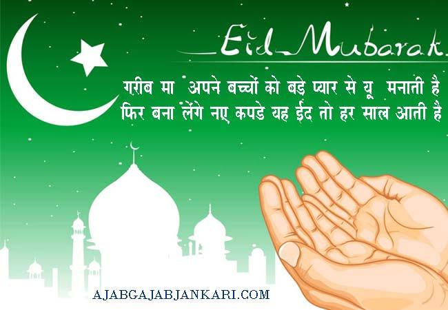 Eid-Mubarak-HD-Images-Wallpapers-free-Download-1