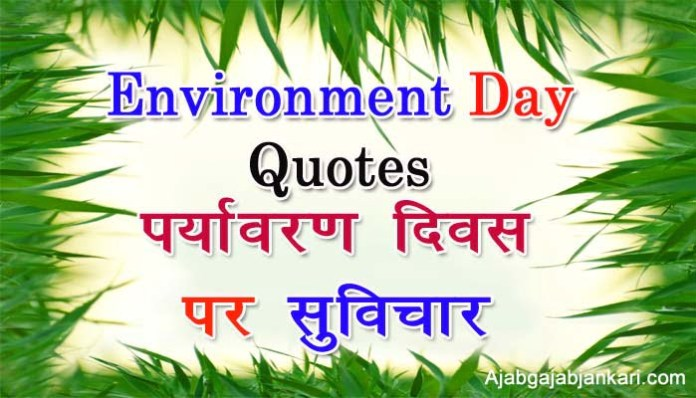 Environment Day Quotes In Hindi