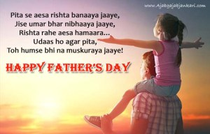 Happy Fathers Day Shayari in Hindi 2018 Sms   Papa Shayari