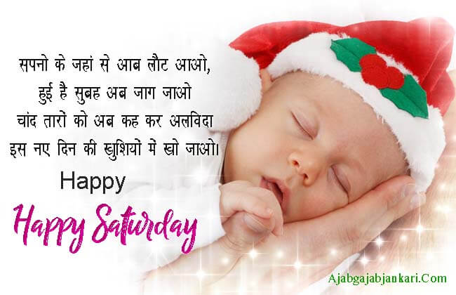 Happy-Saturday-Morning-in-Hindi