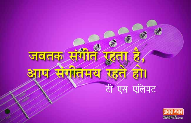 Inspirational music quotes and Sayings in Hindi