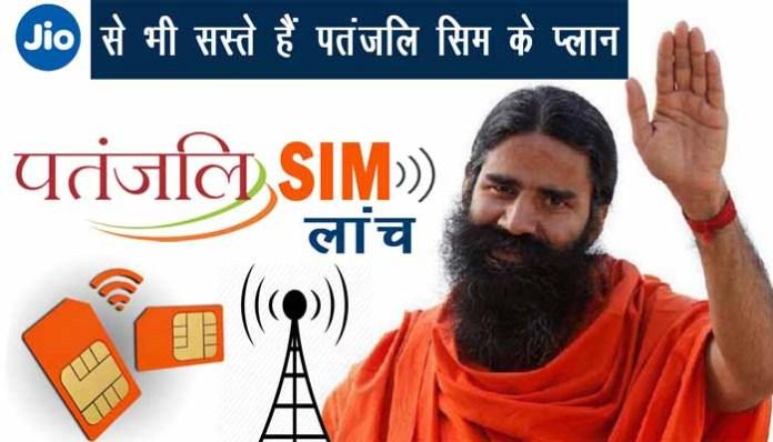 Patanjali-Sim-Card-Details-in-hindi