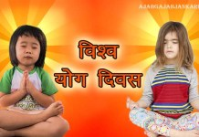 Short-Poems-On-Yoga-In-Hindi