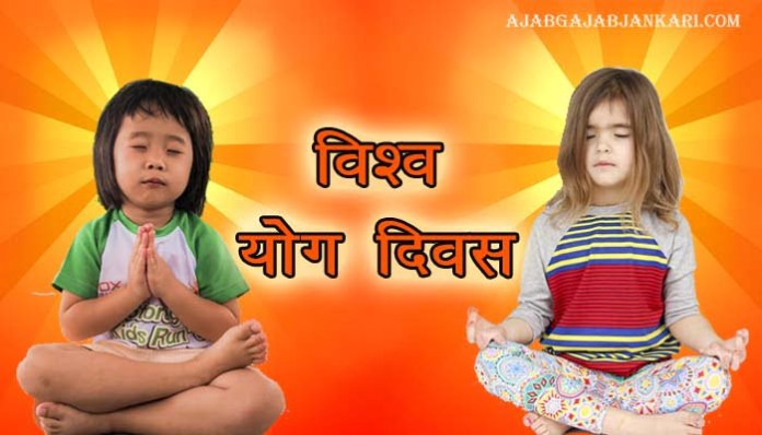 Short-Poems-On-Yoga-In-Hindi