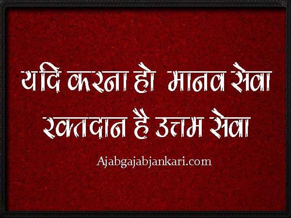 Yadi-karna-ho-manav-seva-rakatdan-hai-uttam-seva