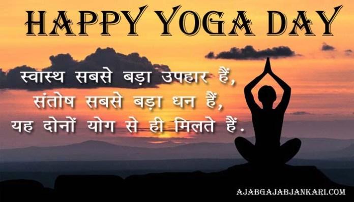 Yog-Diwas-Status-In-Hindi