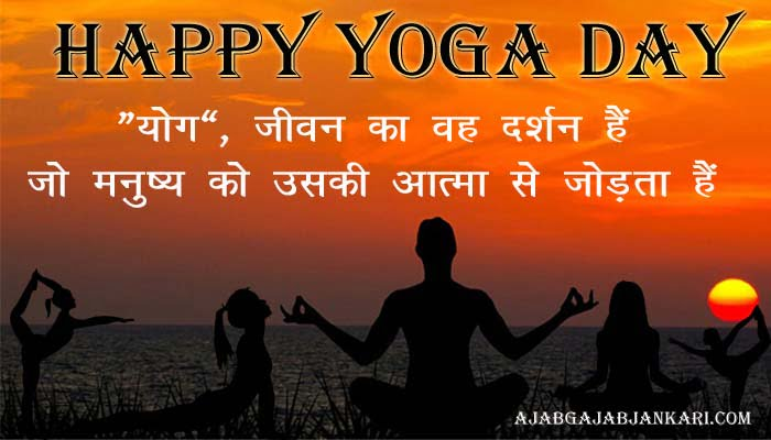 Yoga Day Picture Shayari