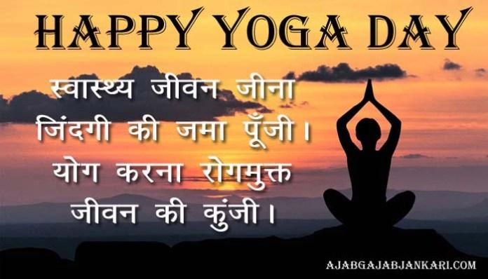 Yoga Day Picture Status