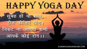 Yog Diwas Status In Hindi । योगा दिवस स्टेटस